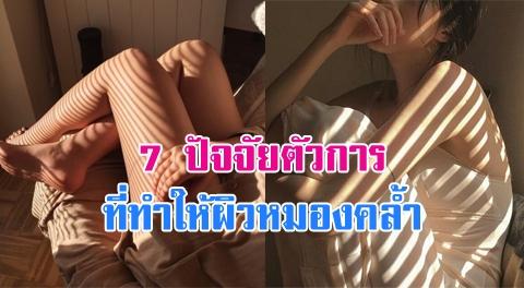 ควรหลีกเลี่ยง 7 ปัจจัยสาเหตุของการเกิดปัญหาผิวหมองคล้ำที่ทำให้สาวๆหมดสวย !!
