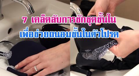 7 เคล็ดลับการซักชุดชั้นในอย่างไร ไม่ให้เสียทรงและสามารถใช้งานได้นานยิ่งขึ้น !!!