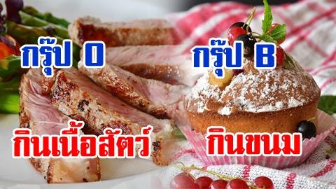 อยากกินต้องได้กิน! ทริคลดน้ำหนัก ตามกรุ๊ปเลือด ไม่ต้องอดอาหาร