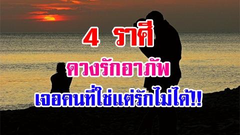 4 ราศีดวงรักอาภัพเจอคนที่ใช่แต่รักไม่ได้!!