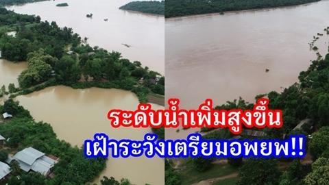 ระดับน้ำในแม่น้ำโขงเพิ่มสูงขึ้น เตือนชาวอำนาจเจริญ เฝ้าระวังเตรียมอพยพ!!