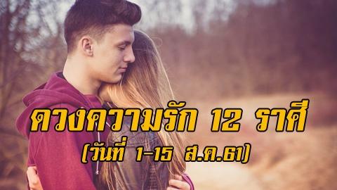 เปิดดวงความรัก 12 ราศี (วันที่ 1-15 ส.ค.61) ความรักจะรุ่งหรือจะร่วง รีบเช็ก!