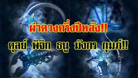 ผ่าดวงครึ่งปีหลัง!! โหรพันพยากรณ์ทำนายดวงครึ่งปีหลัง ราศีตุลย์ พิจิก ธนู มังกร กุมภ์!!