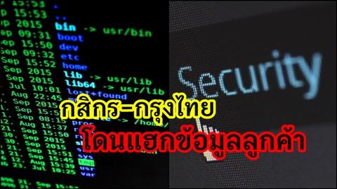 สั่งคุมเข้มภัยไซเบอร์ !! ธนาคารกสิกร-กรุงไทย โดนแฮกข้อมูลลูกค้าเสียหายกว่าแสนราย