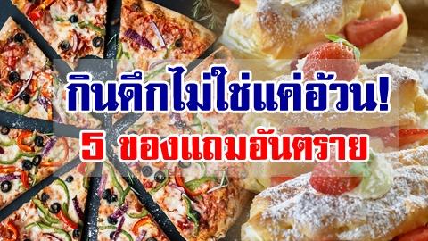 กินดึกไม่ใช่แค่อ้วน! 5 ของแถมอันตราย ผลจากมื้อดึก ที่หลายคนไม่รู้