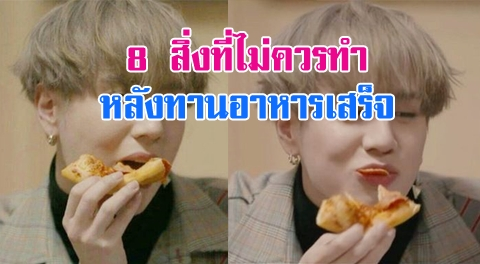 ผลเสียต่อสุขภาพ 8 สิ่งที่คุณไม่ควรปฏิบัติหลังทานอาหารทันที !!!