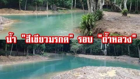 ปรากฏการณ์! แอ่งน้ำรอบ ''ถ้ำหลวง-ขุนน้ำนางนอน'' กลายเป็น ''สีเขียวมรกต'' สวยงามอัศจรรย์!!