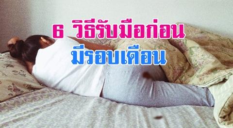 6 วิธีเตรียมตัวรับมือช่วงนั้นของเดือน เพื่อป้องกันอาการอ่อนเพลียและปวดศีรษะ !!!