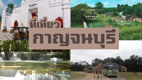 6 ที่เที่ยวกาญจนบุรี ทริปเที่ยวสั้นๆ แบบไปเช้า-เย็นกลับ