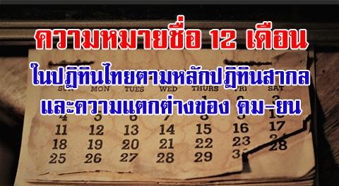 เคยสงสัยไหม ? ที่มาและความหมายของการตั้งชื่อเดือนเป็นภาษาไทย ให้ตามหลักปฏิทินสากล !!