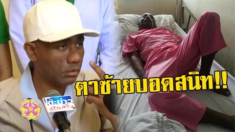 ตาซ้ายบอด!! อาการล่าสุด''โจอี้ บาซู'' หลังป่วยหนักเส้นเลือดในสมองตีบ