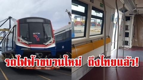 ''รถไฟฟ้าบีทีเอส ขบวนใหม่'' มาถึงไทยแล้ว! จุคนได้เยอะขึ้น-ดีไซน์ใหม่เพิ่มราวจับ