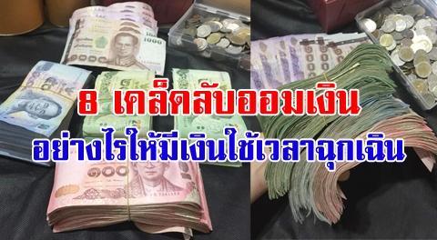 8 เคล็ดลับการออมเงินอย่างไร ให้มีเงินเก็บไว้ใช้ในยามฉุกเฉิน !!!