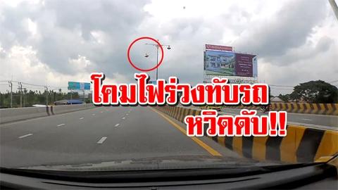 หวิดดับยกคัน!! โคมไฟยักษ์ทางหลวงร่วงใส่รถอย่างจัง ซวยซ้ำกรมทางหลวงไม่สนใจเร่งตรวจสอบ