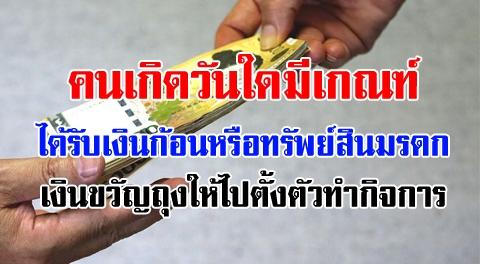 คนเกิดวันใดมีเกณฑ์ได้รับทรัพย์สินมรดก เงินขวัญถุงจากญาติผู้ใหญ่ให้ไปลงทุนตั้งตัว !!!!