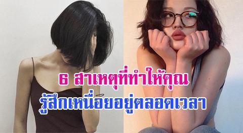 6 สาเหตุที่ทำให้คุณรู้สึกอ่อนเพลียตลอดเวลา แถมยังขี้เกียจในเวลาตอนเช้าอีกด้วย !!!