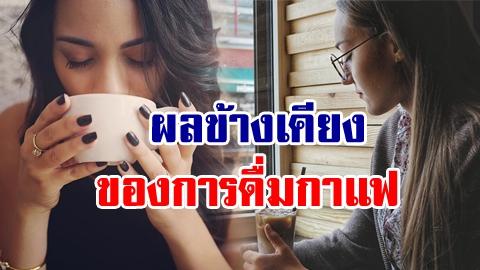ภัยใกล้ตัว! 10 เหตุผล ที่ผู้หญิงไม่ควรดื่มกาแฟ