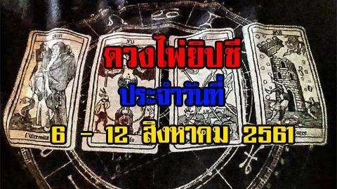 เช็กด่วน ดวงปังหรือดวงพัง!! ดวงไพ่ยิปซี ประจำวันที่ 6 - 12 สิงหาคม 2561