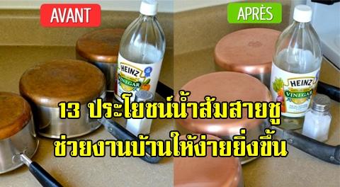 13 ประโยชน์จากน้ำส้มสายชู ที่คุณแม่บ้านไม่ควรพลาด !!!