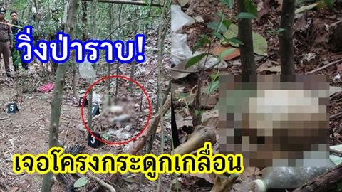 ผงะ วิ่งป่าราบ!! ชาวบ้านตกใจเข้าไปหาของป่า เจอโครงกระดูกเกลื่อน
