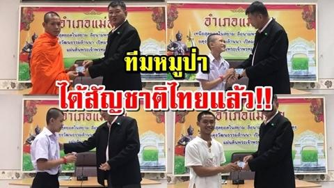 เฮ! ''พระเอก-ทีมหมูป่า'' ได้สัญชาติไทย และ บัตรประชาชนแล้ว!!