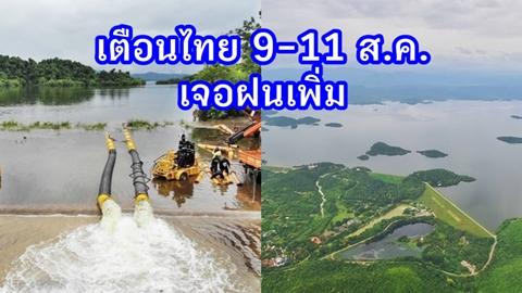 เตือนไทย 9-11 ส.ค. เจอฝนเพิ่ม แก่งกระจานนน้ำเกินความจุ 103%