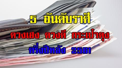 5 อันดับราศีดวงเฮง ดวงดี กระเป๋าตุง ครึ่งปีหลัง 2561