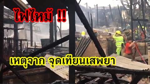 ไฟไหม้ชุมชนสังข์กระจาย เหตุจาก จุดเทียนดูดยาบ้า !!