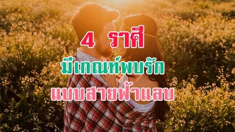 4 ราศีมีเกณฑ์พบรักแบบสายฟ้าแลบ ไม่ทันตั้งตัว!!