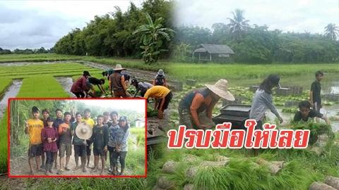 ปรบมือให้! เด็กเกษตรแม่กก ช่วยชาวนาปลูกข้าว หลังสละที่นารับน้ำช่วยเหลือ 13 หมูป่า