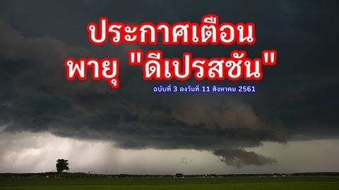 กรมอุตุฯประกาศเตือน ''พายุดีเปรสชันบริเวณทะเลจีนใต้ตอนบน'' ให้ระมัดระวังช่วงหยุด 3 วัน