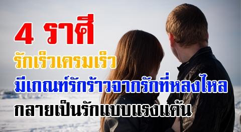 4 ราศีมีเกณฑ์เจอ ''พิษรักร้าวรุนแรง'' จากรักที่เคยหวานกลายเป็นแรงแค้น !!!