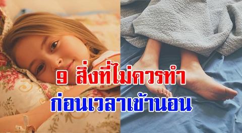 9 ข้อห้ามที่ไม่ควรทำก่อนเข้านอน ถ้าคุณไม่อยากอ่อนเพลียในตอนเช้า !!!