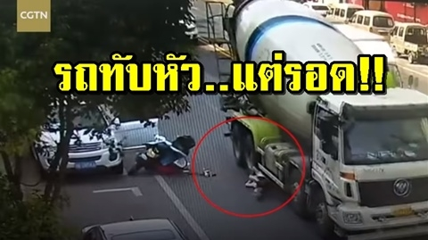 โกงความตาย! สาวจีนรถล้ม โดน
