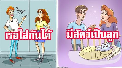 ใต้เตียงคู่รัก! 12 ภาพการ์ตูนสุดฮา สะท้อนชีวิตคู่ หลังจากที่อยู่กันมานาน