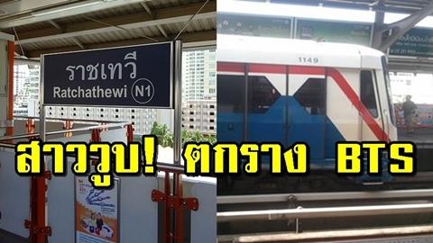 โล่งอก! ผู้โดยสารวูบตกรางรถไฟฟ้า BTS ช่วยได้ทัน-ปลอดภัยแล้ว!!