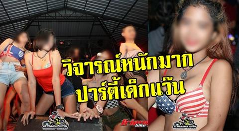 ชาวเน็ตแห่คอมเม้นท์ !!! ภาพปาร์ตี้เด็กแว๊น บอกสก๊อยไทยไม่แพ้ชาติใดในโลก !!!