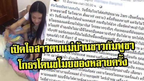 สาวตบแม่บ้านชาวกัมพูชา ขอเปิดใจ โกรธโดนขโมยของหลายครั้ง เจอกระแสตีกลับ!!