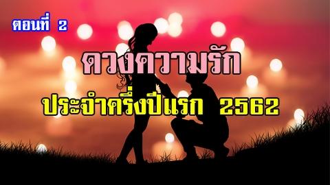เช็กเลยรู้ก่อนใคร!! ดวงความรักประจำครึ่งปีแรก 2562 (กรกฎาคม สิงหาคม กันยายน ตุลาคม พฤศจิกายน ธันวาคม)