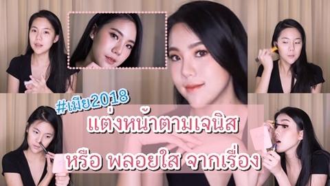 (คลิป)สวยปนฮา! แต่งหน้าตามเจนิส หรือ พลอยใส จากเรื่อง #เมีย2018 เปลี่ยนหน้าจืดให้ปังได้!!