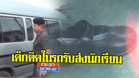 ซ้ำรอยเดิม!! เด็ก 3 ขวบติดในรถรับส่งนักเรียนจนเสียชีวิต!!