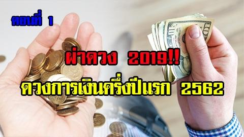 ผ่าดวง 2019!! ดวงการเงินครึ่งปีแรก 2562 (มกราคม กุมภาพันธ์ มีนาคม เมษายน พฤษภาคม มิถุนายน)