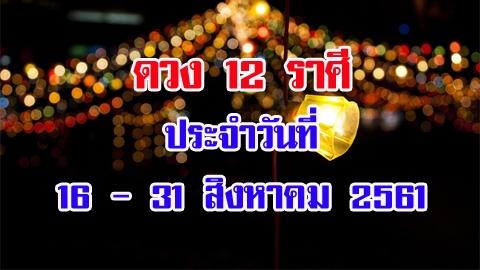 เช็กดวงแม่น!! ดวง 12 ราศี ประจำวันที่ 16 - 31 สิงหาคม 2561