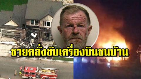 (คลิป) สุดช็อก! ชายคลั่งขโมยเครื่องบินขับพุ่งชนบ้านหวังฆ่าตัวตายพร้อมเมีย แต่เมียดันรอด!!