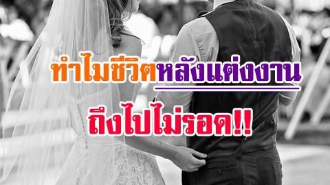 ชีวิตจริงยิ่งกว่าละคร! 6 สิ่งที่ทำให้ชีวิตหลังแต่งงานของคุณ ไปไม่รอด!!