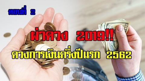 ผ่าดวง 2019!! ดวงการเงินครึ่งปีแรก 2562 (กรกฎาคม สิงหาคม กันยายน ตุลาคม พฤศจิกายน ธันวาคม)