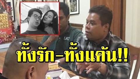 ทั้งรัก-ทั้งแค้น! ''เสี่ยอ้วน'' ยอมรับวางแผนฆ่าสปาย-ฟอส ส่งตัวถึงไทย 21 ส.ค.นี้!!