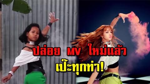วงการ K-POP ต้องสั่นสะเทือน!! เด็กเซราะกราว Cover เพลง DDU-DU DDU-DU ยอดวิวพุ่งกว่า 4.4 ล้
