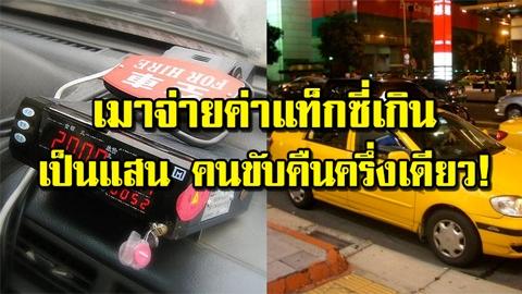หนุ่มแฮงก์หนัก จ่ายค่ารถไปเกือบแสน คนขับแท็กซี่คืนครึ่งเดียว อ้างนึกว่าให้ทิป!!