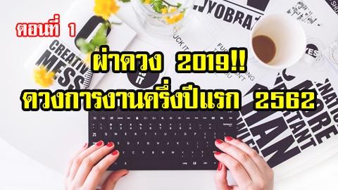 ผ่าดวง 2019!! ดวงการงานครึ่งปีแรก 2562 (มกราคม กุมภาพันธ์ มีนาคม เมษายน พฤษภาคม มิถุนายน)